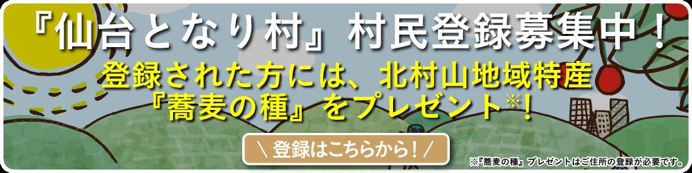仙台となり村 村民募集中! おとなり山形の旬の情報お届けしています。 令和2年1月までにメルマガ新規登録で漏れなく新そばクーポン¥200プレゼント!