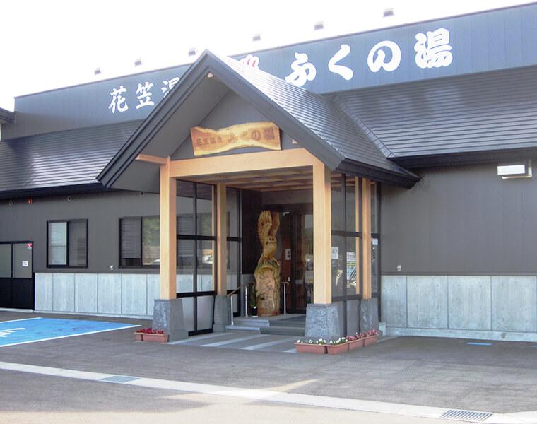 花笠温泉 ふくの湯